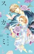 スミカスミレ 10 マーガレットコミックス