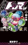 手裏拳トンマ 4 てんとう虫コミックス
