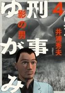 刑事ゆがみ 4 ビッグコミックオリジナル