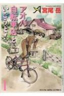 アオバ自転車店といこうよ! 1 Ykコミックス