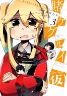 賭ケグルイ(仮)3 ガンガンコミックスJOKER