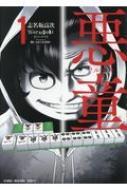 悪童-ワルガキ-1 近代麻雀コミックス
