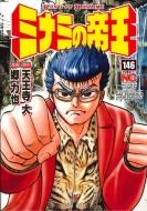 ミナミの帝王 146 ニチブン・コミックス