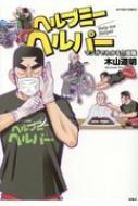 ヘルプミーヘルパー アクションコミックス