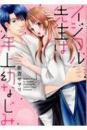 イジワル先生は年上幼なじみ ぶんか社コミックス Sgirl Selection