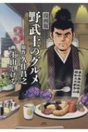 漫画版 野武士のグルメ3rd