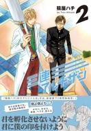 三連アルチザン 2 Mike+comics