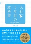 入社1年目の教科書ワークブック