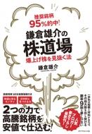 推奨銘柄95%的中!鎌倉雄介の株道場 爆上げ株を見抜く法