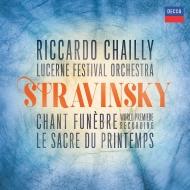 春の祭典、葬送の歌、幻想的スケルツォ、花火、他 リッカルド・シャイー&ルツェルン祝祭管弦楽団