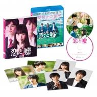 恋と嘘 Blu-rayコレクターズ・エディション