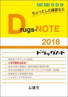 Drugs-NOTE 2018 ドラッグノート