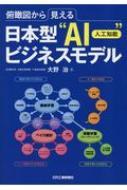 日本型AI(人工知能)ビジネスモデル 俯瞰図から見える