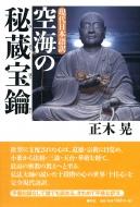 現代日本語訳 空海の秘蔵宝鑰