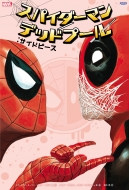 スパイダーマン / デッドプール: サイドピース