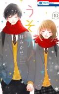 うそカノ 10 花とゆめコミックス
