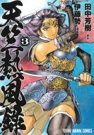 天竺熱風録 3 ヤングアニマルコミックス
