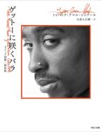 ゲットーに咲くバラ 2パック詩集 新訳版