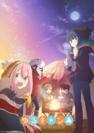ゆるキャン△ Blu-ray(2)
