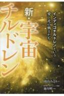新・宇宙チルドレン インディゴチルドレンという愛と光の戦士たち