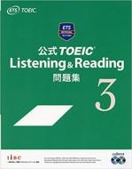 公式TOEIC Listening & Reading 問題集 3