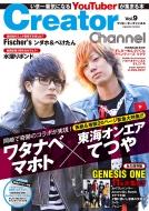 Creator Channel Vol.9 コスミックムック