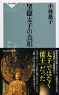 聖徳太子の真相 祥伝社新書