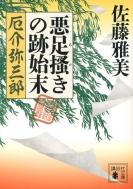 悪足掻きの跡始末 厄介弥三郎 講談社時代小説文庫