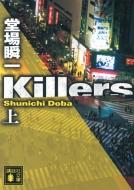 Killers 上 講談社文庫