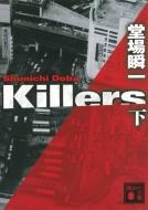 Killers 下 講談社文庫