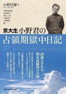 京大生小野君の占領期獄中日記