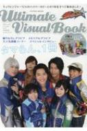 Ultimatevisual Book 宇宙戦隊キュウレンジャー ハイパームック