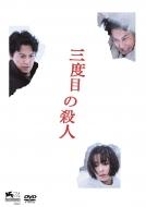 『三度目の殺人』<DVD スタンダ-ドエディション>