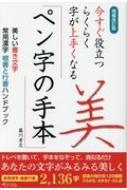 今すぐ役立つらくらく字が上手くなるペン字の手本 美しい書き文字 常用漢字 楷書と行書ハンドブック