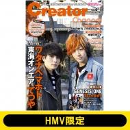 Creator Channel Vol.9 コスミックムック 【HMV限定版】