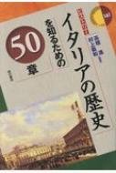 イタリアの歴史を知るための50章 エリア・スタディーズ