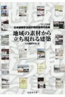 地域の素材から立ち現れる建築 日本建築学会設計競技優秀作品集 2017年度