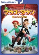 マウス・タウン ロディとリタの大冒険 スペシャル・エディション