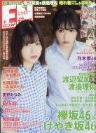 Entame (エンタメ)2018年 2月号