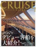 Cruise (クルーズ)2018年 2月号
