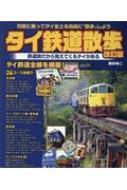 タイ鉄道散歩