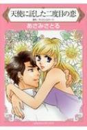 天使に託した二度目の恋 ハーレクインコミックス