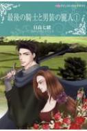 最後の騎士と男装の麗人 1 ハーレクインコミックス・キララ