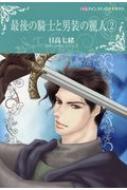 最後の騎士と男装の麗人 2 ハーレクインコミックス・キララ