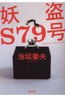 妖盗S79号 河出文庫