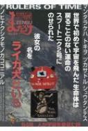 まんだらけZENBU No.84 SFグッズ特集 トランスフォーマー&忍者