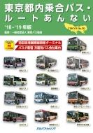 東京都内乗合バス・ルートあんない '18〜'19年版