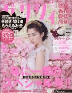 ゼクシィ徳島・香川・愛媛・高知版 2018年 2月号