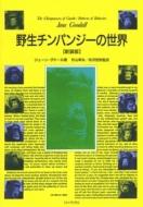 野生チンパンジーの世界