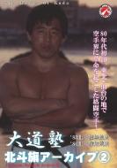 大道塾/北斗旗アーカイブス2